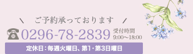0296-78-2839
